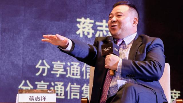 分享通信创首人、董事局主席蒋志祥