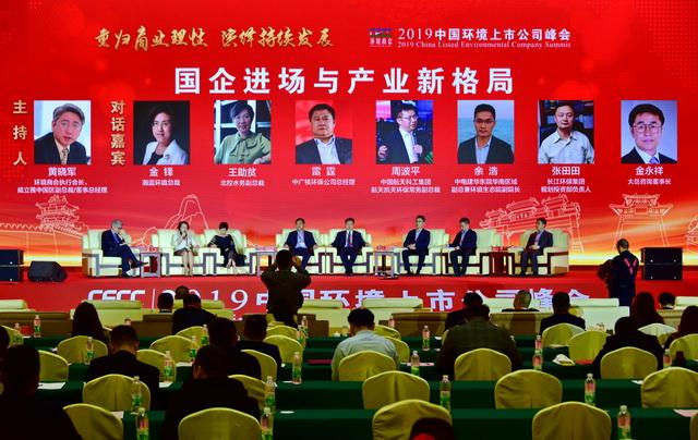 """11月30日,2019中国环境上市企业峰会""""国企进场与产业新格局""""高峰对话现场。摄影/章轲"""
