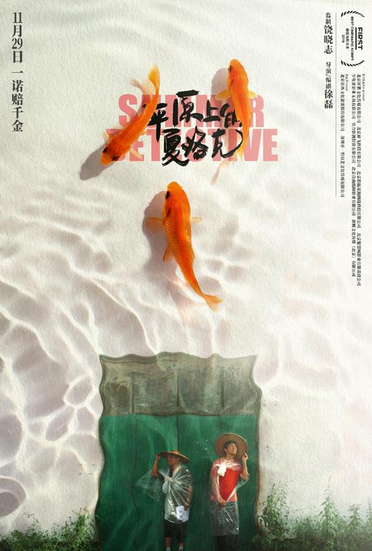 今年4月,《平原上的夏洛克》入围北京国际电影节项目创投单元,7月入围FIRST青年电影展并拿到最佳电影文本奖。