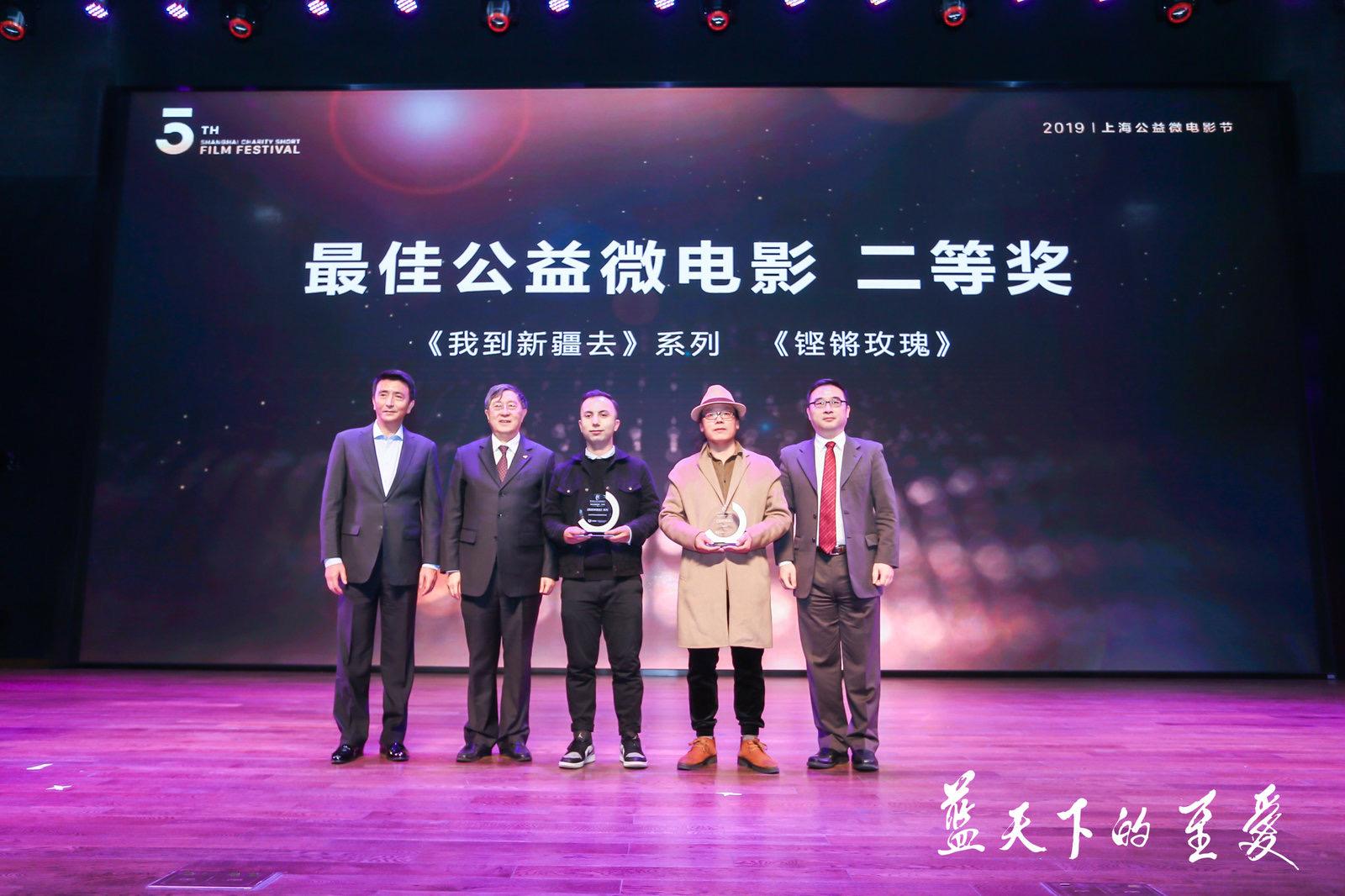 最佳公益微电影二等奖《我到新疆去》系列、《铿锵玫瑰》