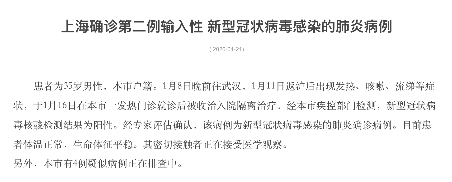 感染 者 肺炎 新型 新型コロナウイルス感染者数の推移:朝日新聞デジタル