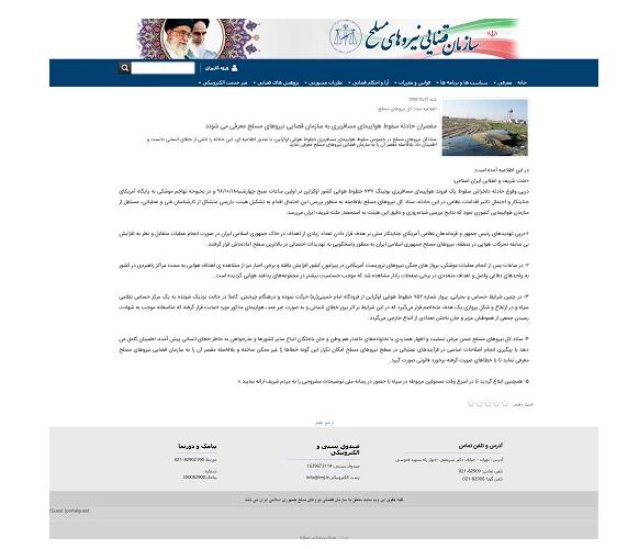 """""""伊朗武装部队总参谋部就乌克兰客机坠机事件发布五点声明"""