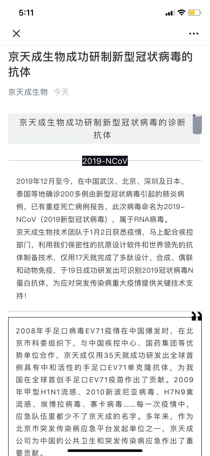 """京天成生物蹭肺炎热点,文章被标注""""此标题包含夸大误导内容"""""""