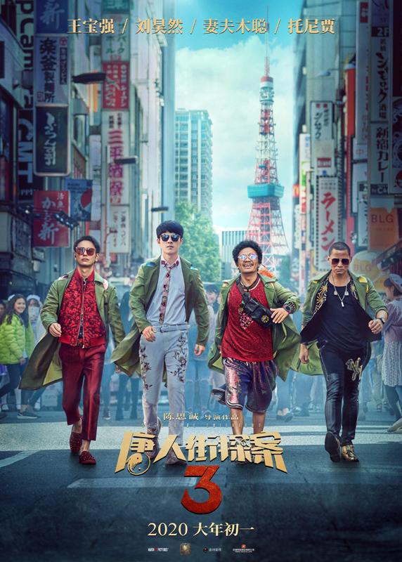 《唐人街探案3》成本高达13亿元