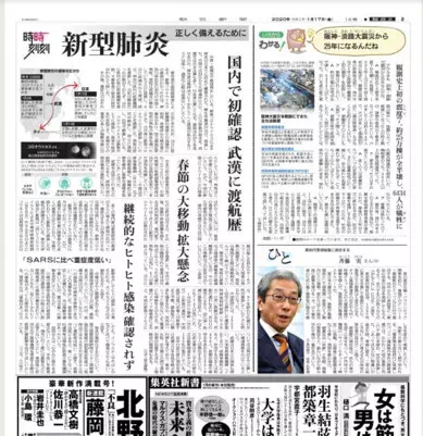 人 禁止 日本 渡航