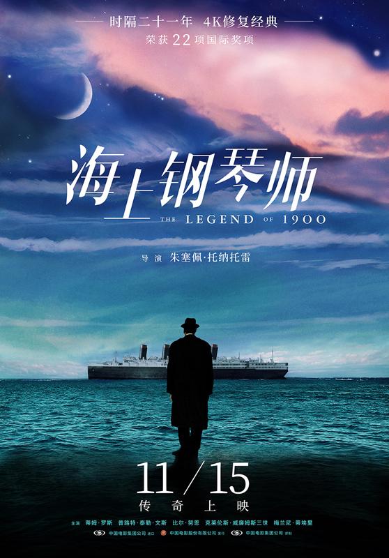 去年11月中旬,4K修复版《海上钢琴师》在中国内地公映,影迷为之贡献了1.43亿元票房。