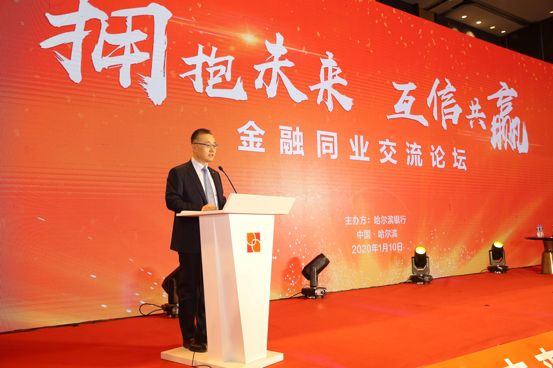 哈尔滨银行党委委员、行长吕天君致辞