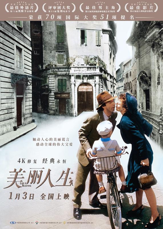 1月3日,4K修复版《美丽人生》登陆中国内地银幕
