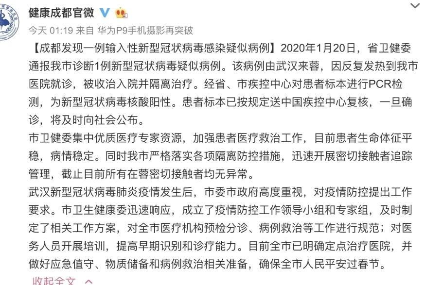 成都市卫健委官方微博