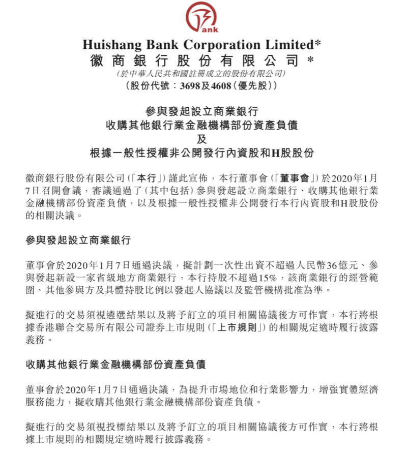 徽商银行拟36亿入股省级地方行 消息人士称或为新包商银行