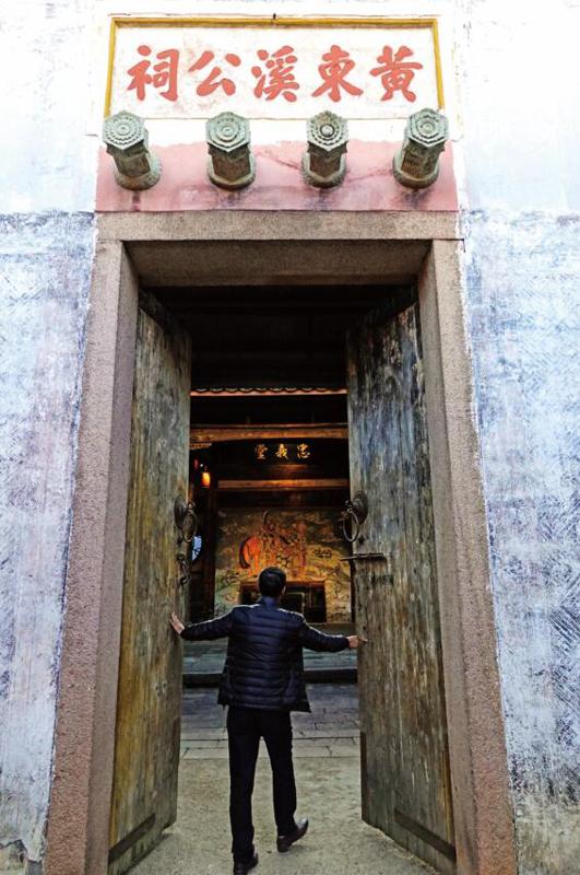 村口的黄东溪公祠,相传是隐秘布局洪门的运动场所