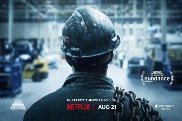 纪录片《美国工厂》海报。该片早在2019年年初的圣丹斯影片节上就引发了关注。