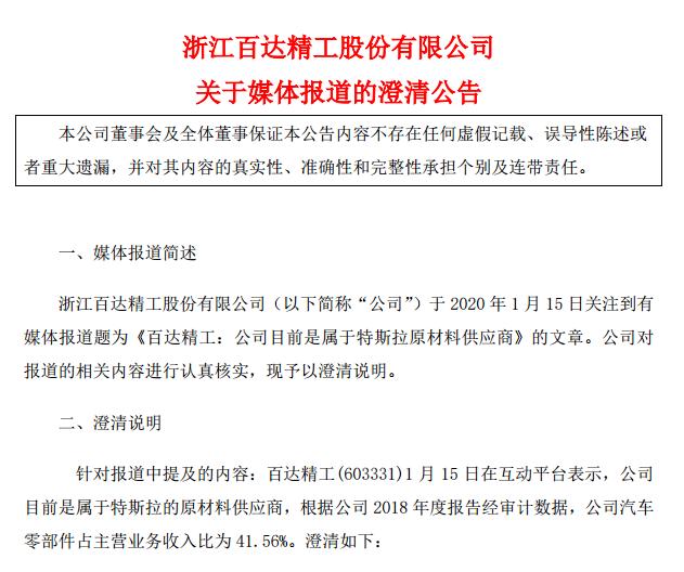 """""""乌龙了!百达精工澄清:公司不是特斯拉供应商"""