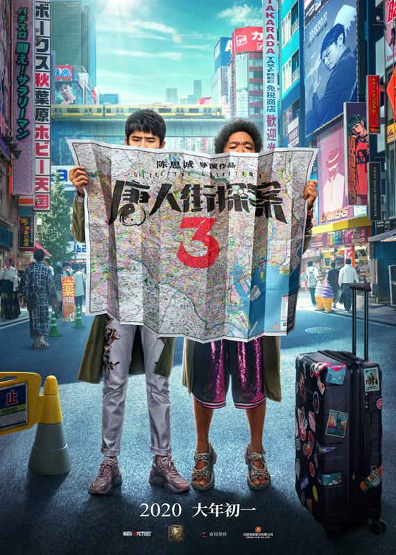 4年前,陈思诚带着刘昊然和王宝强组成的侦探二人组杀入贺岁档,喜剧叠加悬疑的类型,使得唐探发展成为知名度最高的国产电影IP之一。