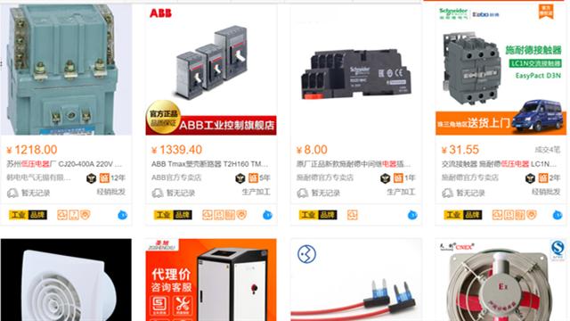 """""""工业巨头竞逐B2B电商,不为增量为渠道"""