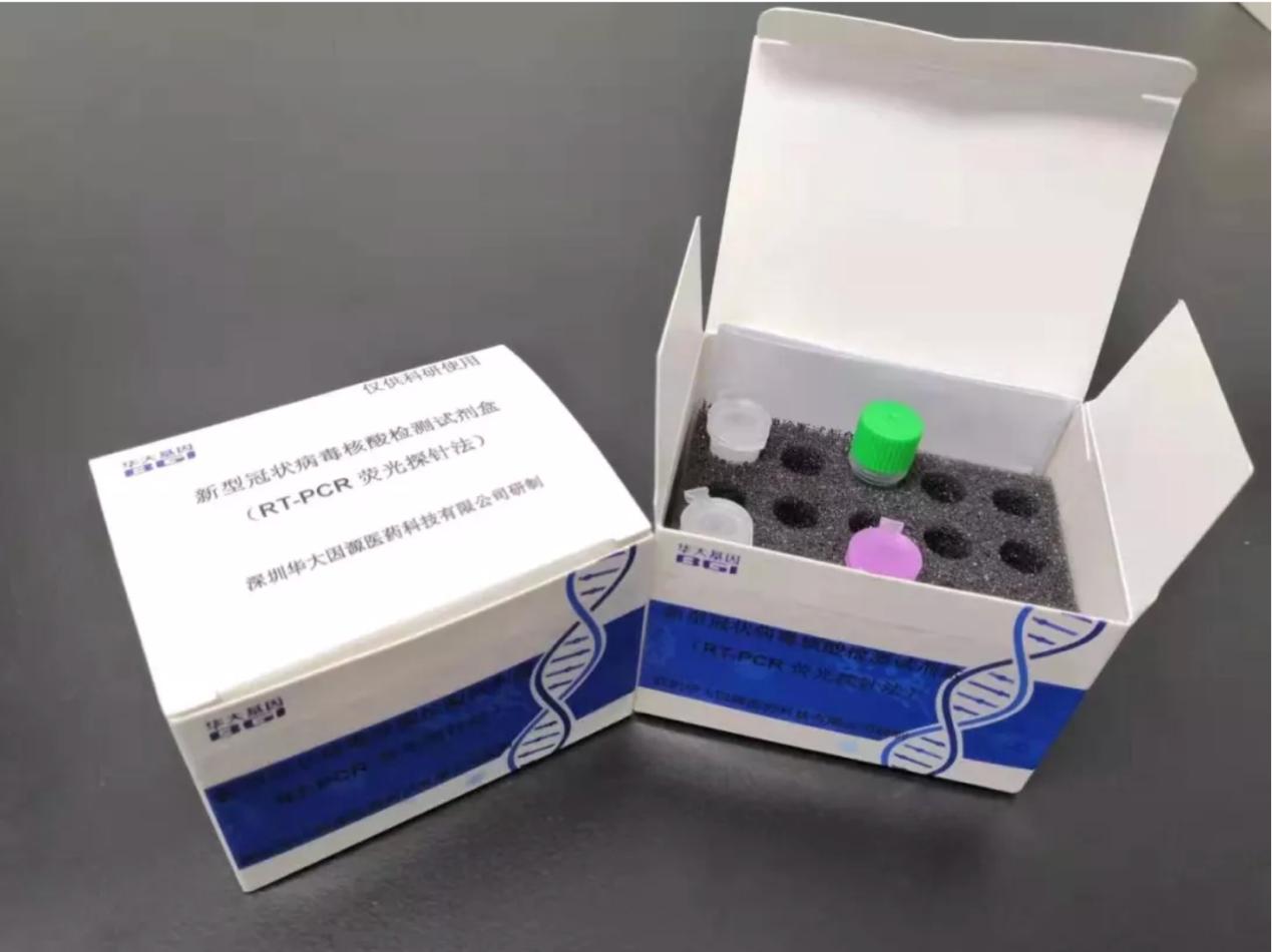 新型冠状病毒2019-nCoV核酸检测试剂盒—荧光PCR法