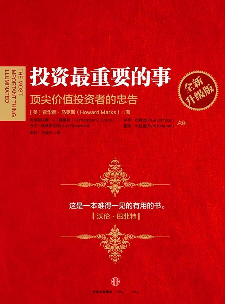 春节读书|《投资最重要的事》,能否《以交易为生》?