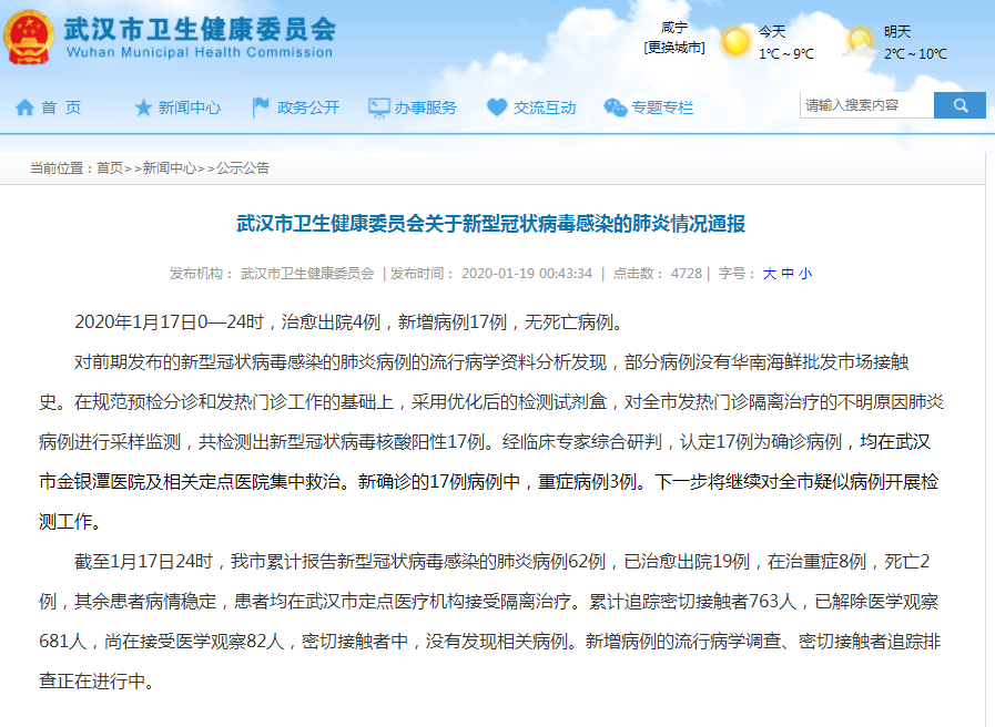 武汉新型肺炎病例新增17例,其中重症病例3例