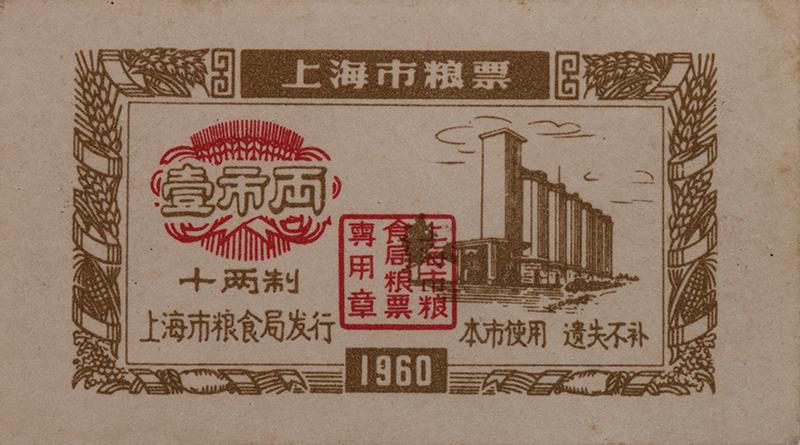 1960 年代的上海粮票