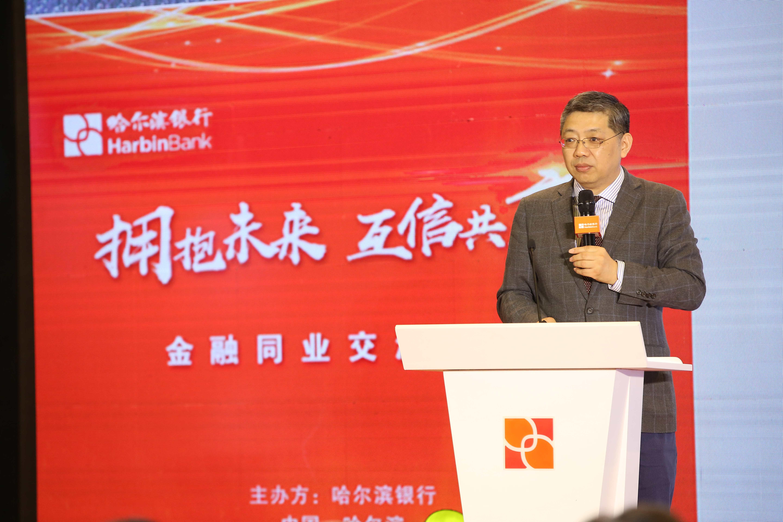 """著名经济学家巴曙松发表题为""""2020年中国经济金融政策趋势""""的主旨演讲"""