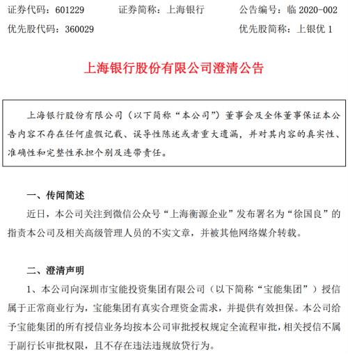 """""""上海银行最新回应来了:向宝能集团授信属正常商业行为"""