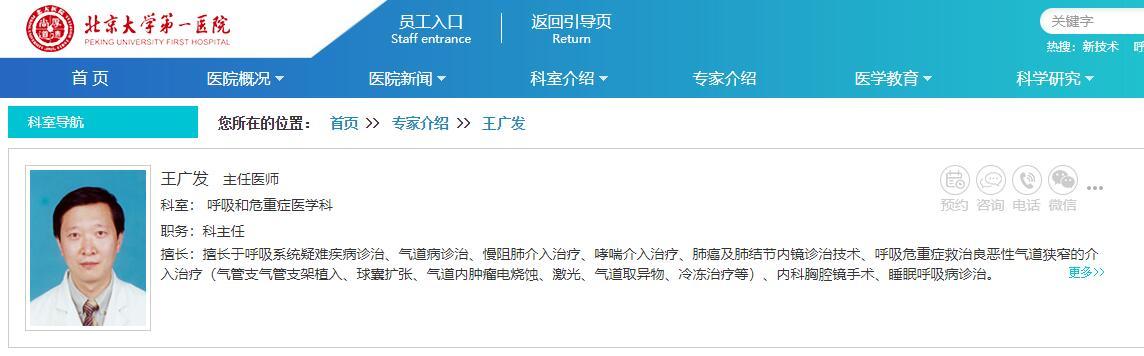 图片来源:北京大学第一医院官方网站