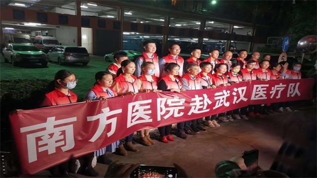南方医院赴武汉医疗团队
