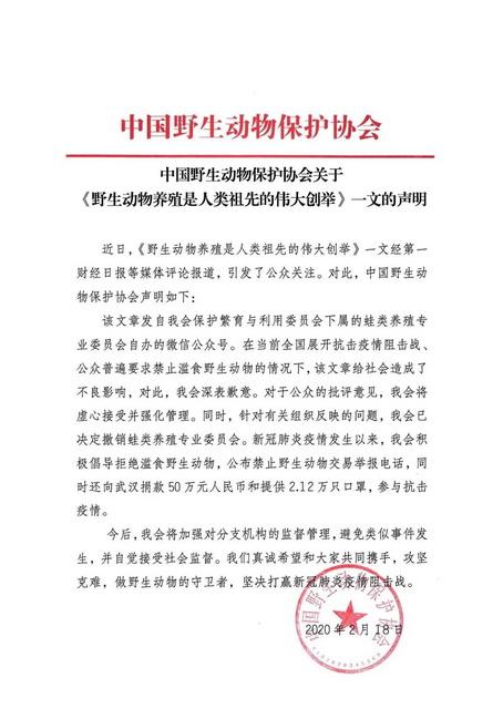 """回应一财报道,""""中国野协""""发声明致歉,撤销蛙类养殖委"""