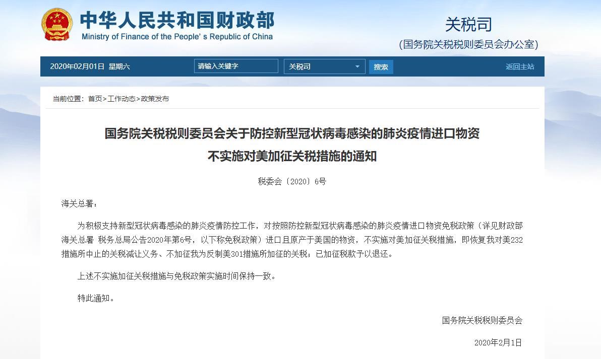 国务院关税税则委员会网站截图