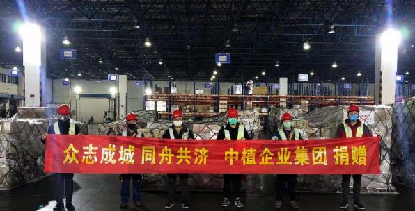 中植企业集团物资抵达上海后连夜发往湖北