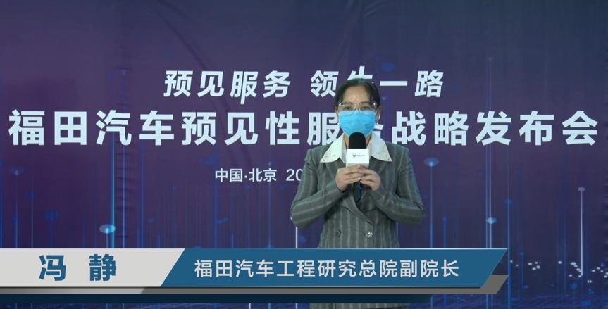 工程钻研总院副院长冯静讲解意料性服务产品技术