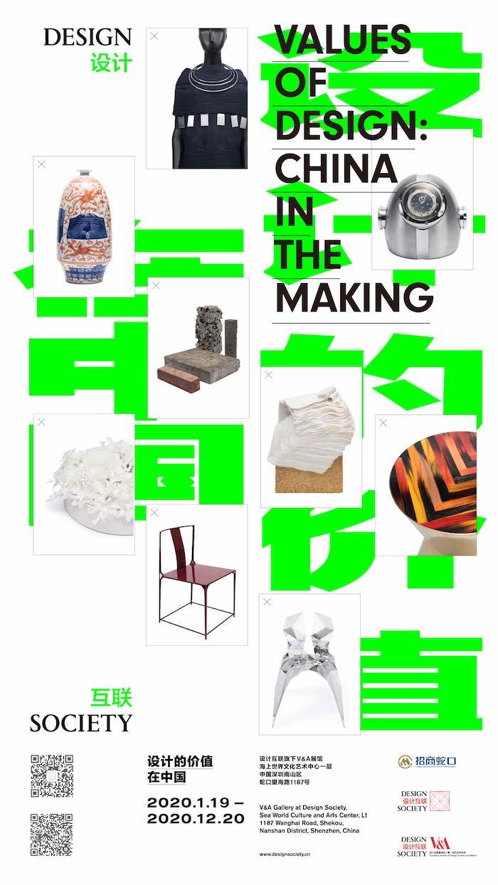 1月18日,设计互联主办、与英国V&A博物馆合作出品的《设计的价值在中国》在深圳开幕。展览将持续至12月20日
