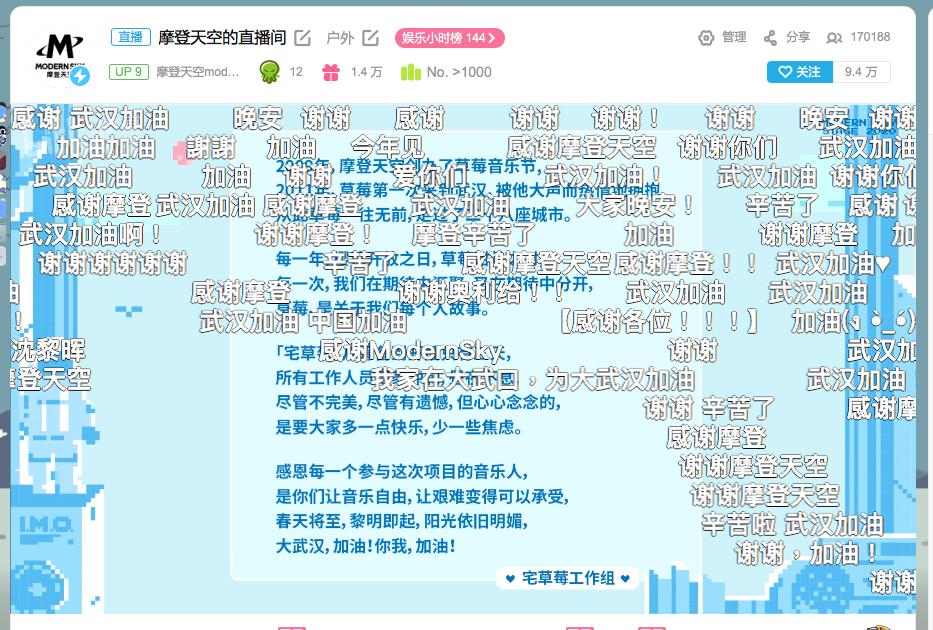 """""""音乐节上线:宅家时期的""""云端""""探索"""