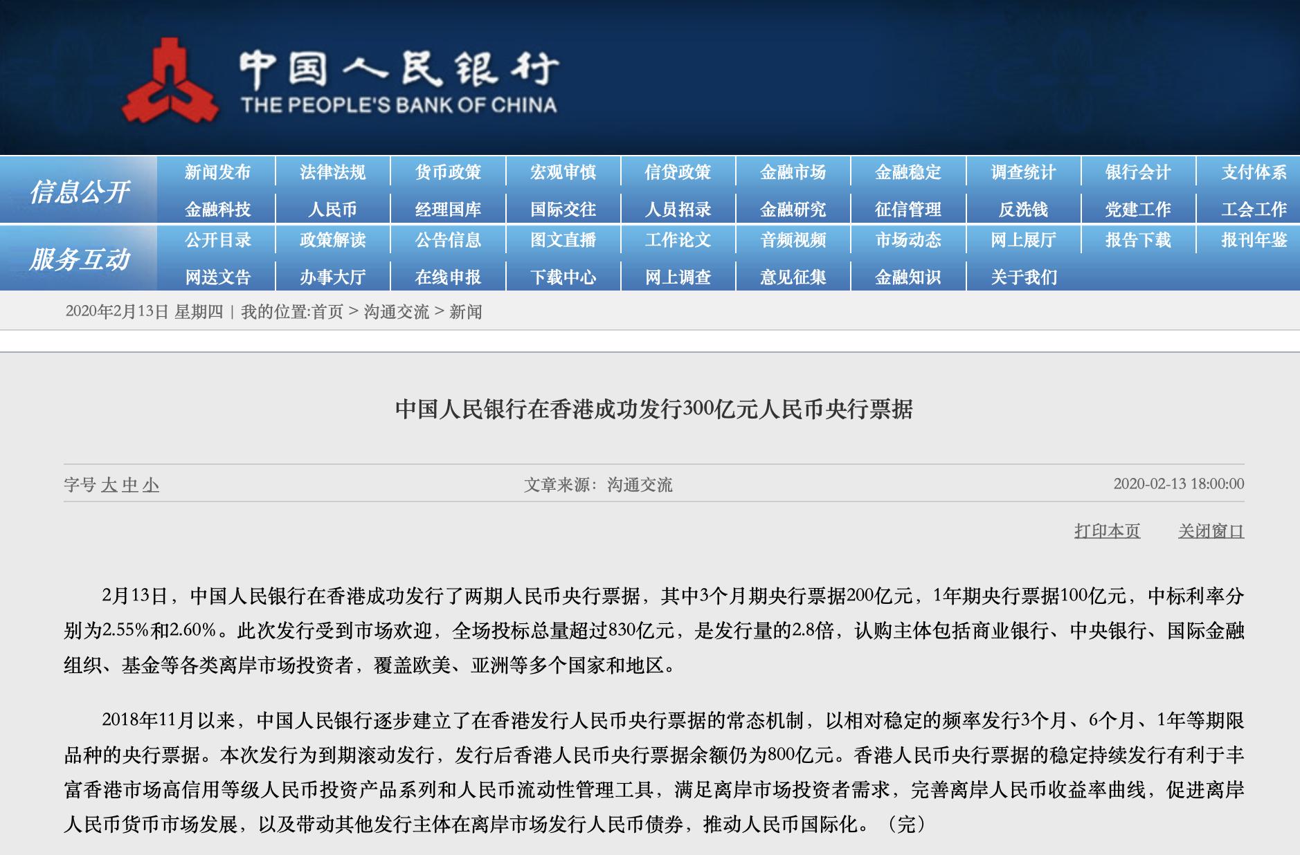 """""""央行:在香港成功发行300亿元人民币央行票据"""