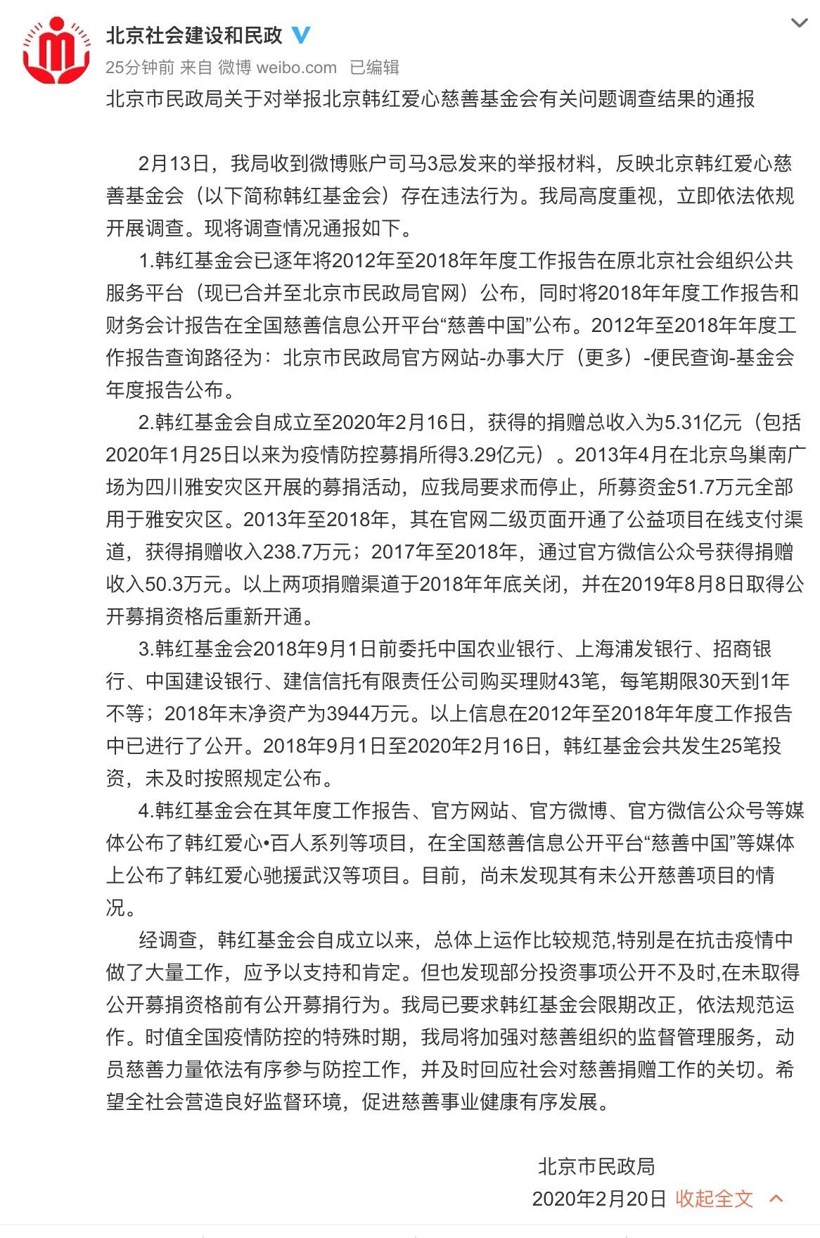 韩红慈善基金会被举报,北京民政局调查结果:总体运作规范