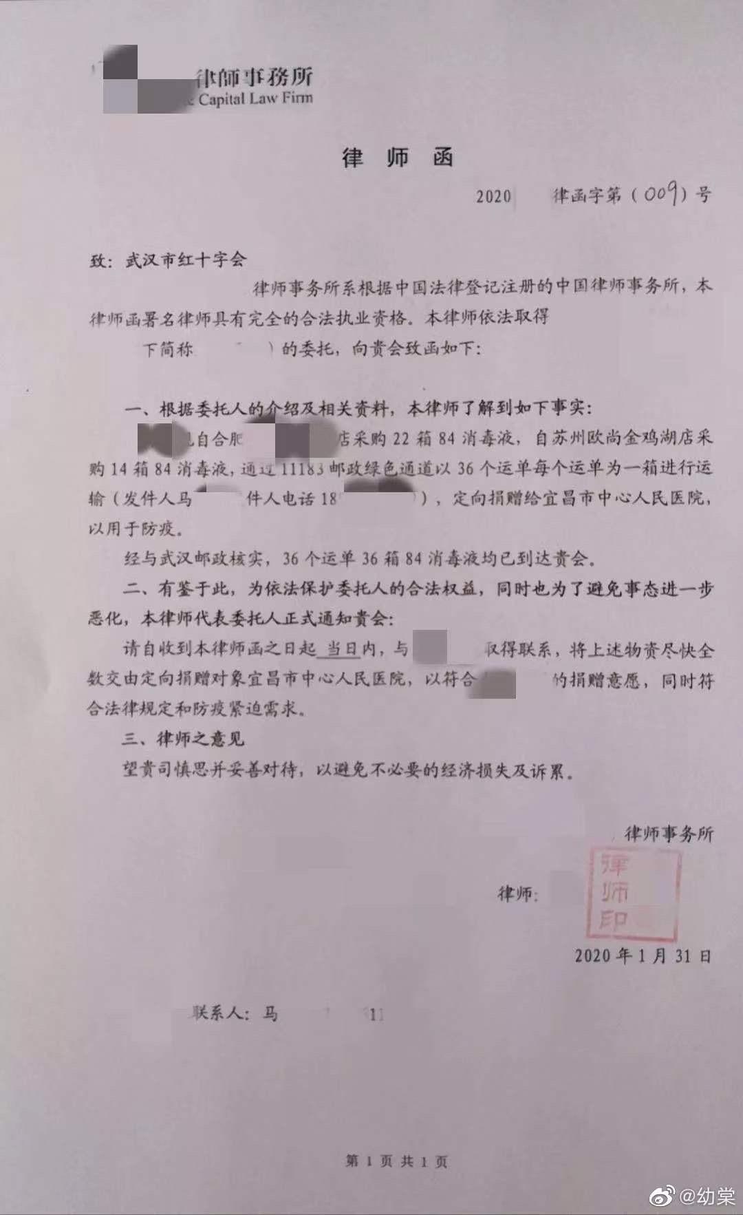 某网友称,通过民间组织捐赠给宜昌市中心医院的物资到达武汉红十字会仓库后迟迟不分配,最后不得不经支援组织者发出律师函才让物资继续前进。