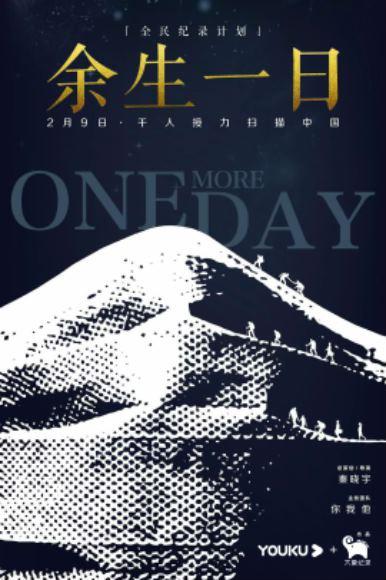 目前,《余生一日》已经进入后期制作,预计将于3月在优酷正式上线。