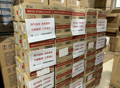 中植企业集团捐赠物资抵达武汉医疗机构