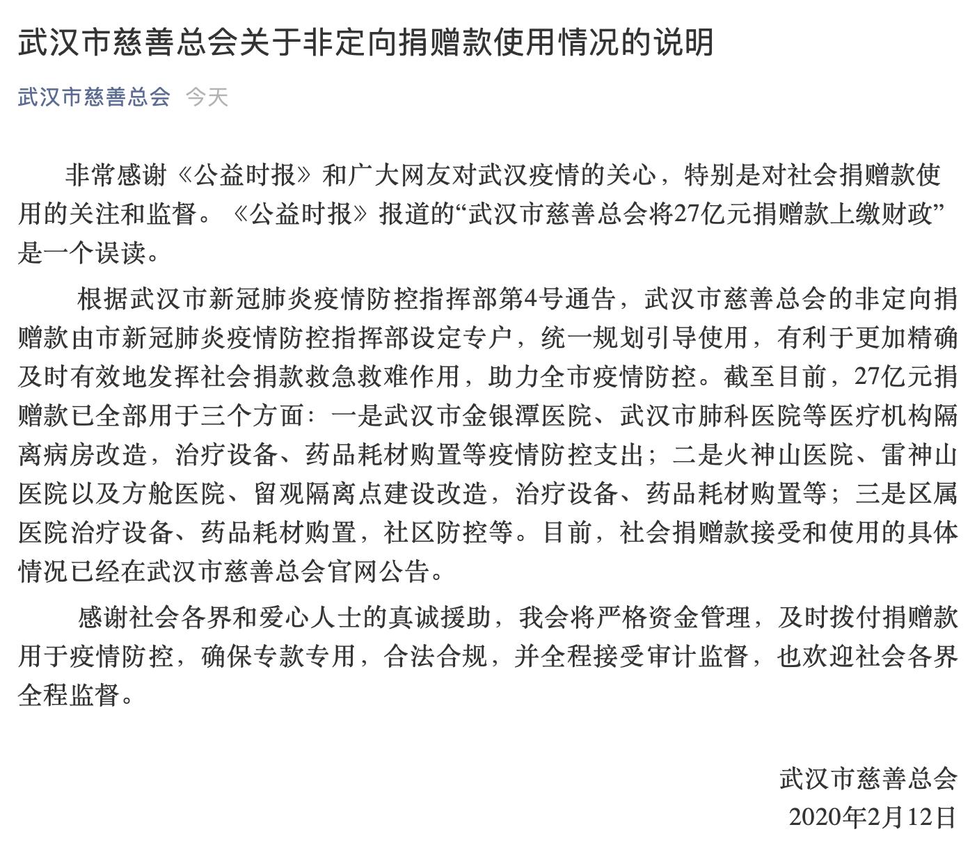 """""""武汉市慈善总会回应""""将27亿元捐赠款上缴财政"""""""