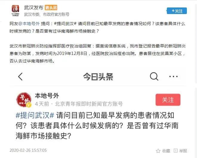 武汉最早新冠肺炎患者去年12月8日发病,否认去过华南海鲜市场