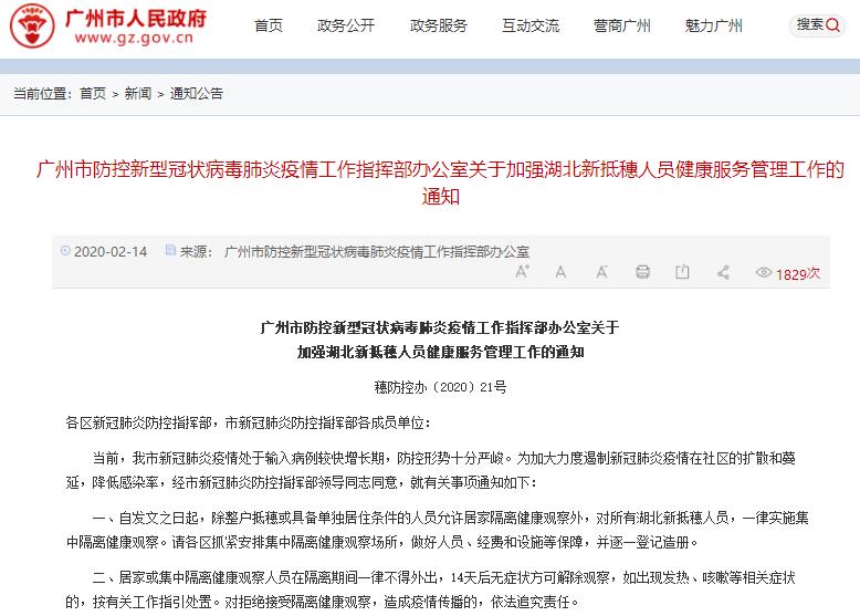 广州:除具备独居条件者,湖北新抵达人员一律集中隔离