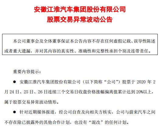 """江淮汽车:与蔚来不存在其他合作计划,也没有""""混改""""计划"""