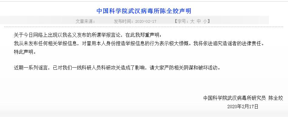 中科院武汉病毒所陈全姣声明:从未发布任何相关举报信息