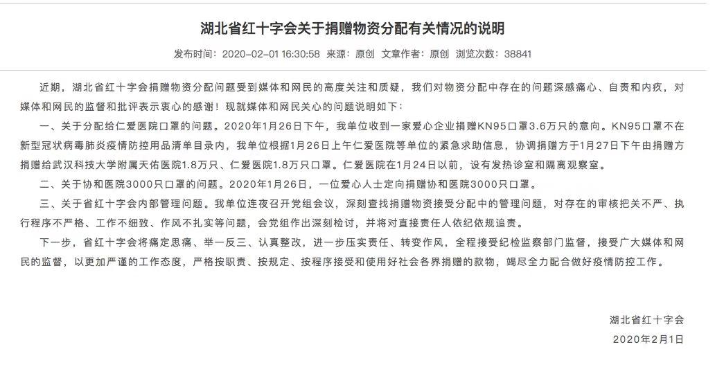 2月1日,湖北省红十字会官网公布关于捐赠物资分配有关情况的说明。
