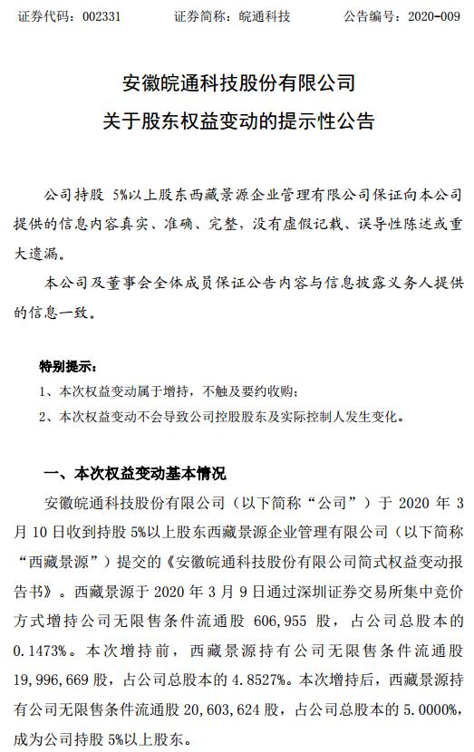 罢免董事长、澄清迁址传闻后,皖通科技获西藏景源举牌