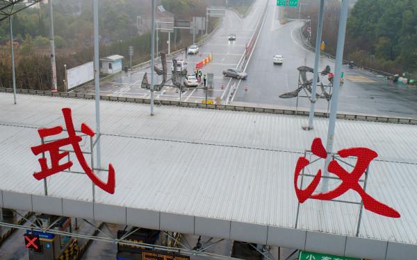 武汉北高速公路收费站出城通道已封闭(1月23日摄)新华社图