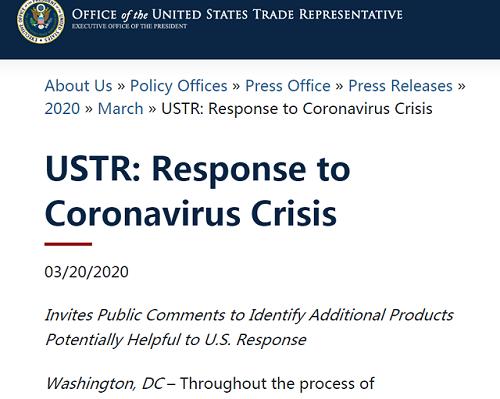 """""""疫""""字当头!美贸易代表办公室拟进一步豁免医疗产品关税"""