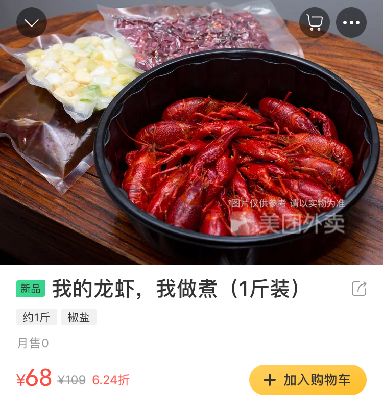 小龙虾半价卖 想方设法开源 餐饮业复工在路上