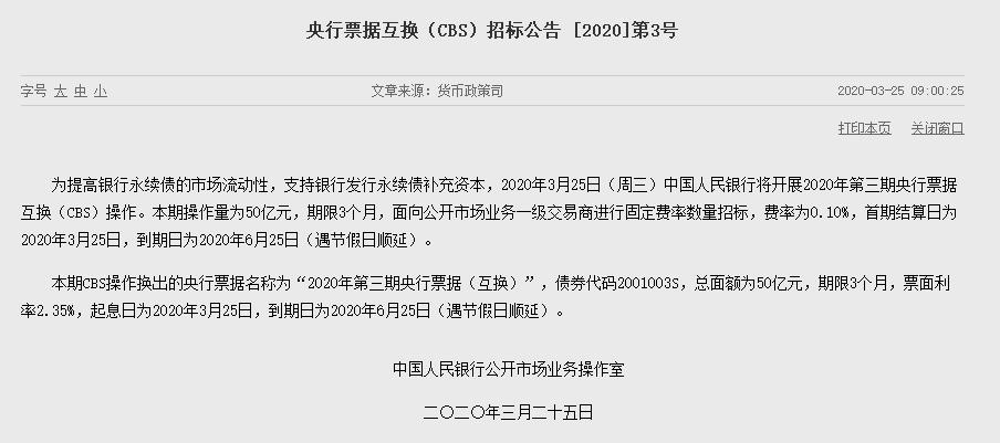 央行将开展50亿元票据互换操作 票面利率2.35%