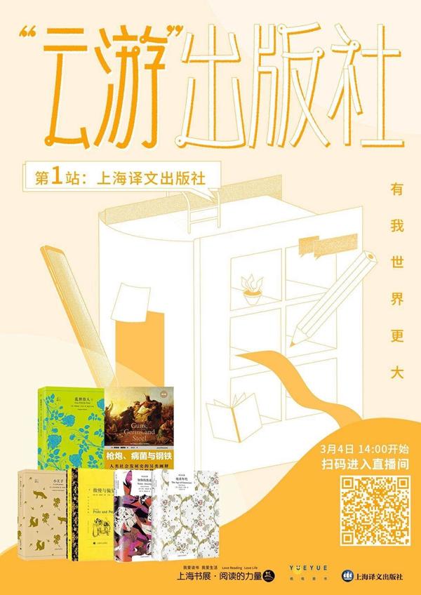 """""""上海书展·阅读的力量""""活动中特殊的直播"""